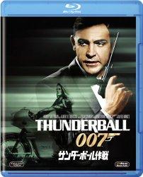 映画:007 サンダーボール作戦