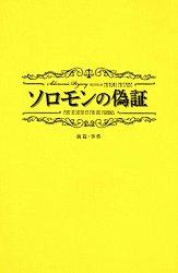 映画:ソロモンの偽証(前篇・事件)1