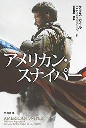 映画:アメリカンスナイパー