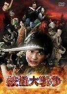 映画:妖怪大戦争(2005年)