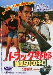 映画:トラック野郎 熱風5000キロ