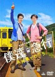 映画:僕達急行 A列車で行こう
