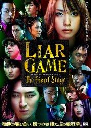 映画:ライアーゲーム ザ・ファイナルステージ