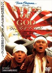 映画:WINDS OF GOD(1995年)