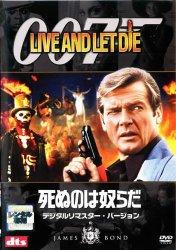 映画:007 死ぬのは奴らだ