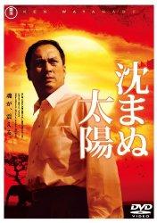 映画:沈まぬ太陽