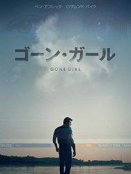 映画:ゴーンガール