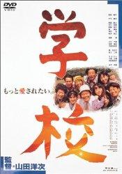 映画:学校(1993年)