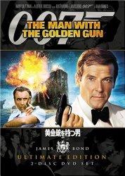 映画:007 黄金銃を持つ男