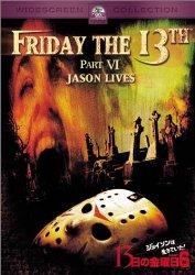 映画:13日の金曜日PART6ジェイソンは生きていた!