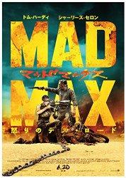 映画:マッドマックス(怒りのデスロード)4