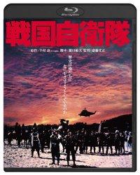 映画:戦国自衛隊(1979年)