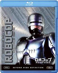 映画:ロボコップ(1987年)