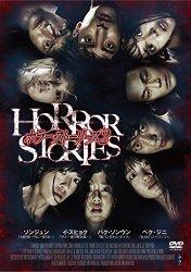 映画:ホラーストーリーズ2