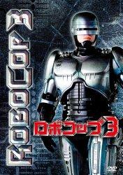 映画:ロボコップ3