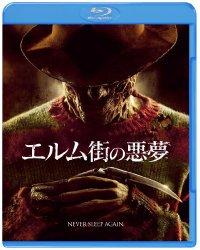 映画:エルム街の悪夢(2010年)8