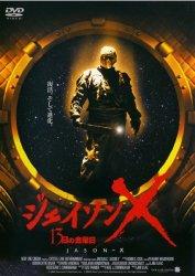 映画:ジェイソンX13日の金曜日10