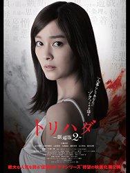 映画:トリハダ 劇場版2