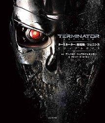 映画:ターミネーター:新起動/ジェニシス