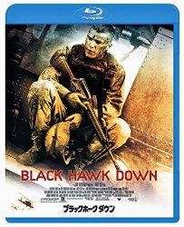 映画:ブラックホークダウン