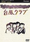 映画:台風クラブ