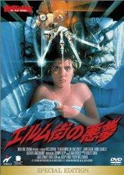 映画:エルム街の悪夢(1984年)