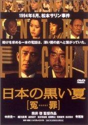 映画:日本の黒い夏 冤罪〔enzai〕