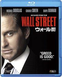 映画:ウォール街