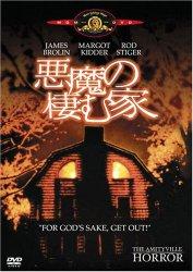 映画:悪魔の棲む家(2005年)