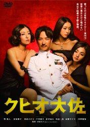 映画:クヒオ大佐