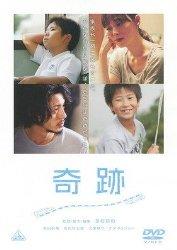 映画:奇跡(2011年)