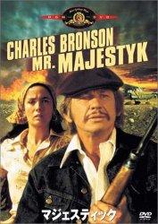 映画:マジェスティック(1974年)