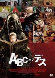 映画:ABCオブデス