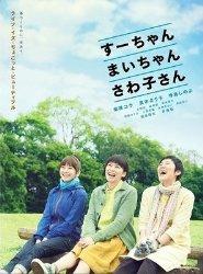 映画:すーちゃん まいちゃん さわ子さん