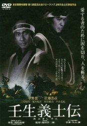 映画:壬生義士伝