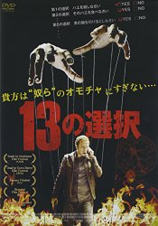 映画:13の選択