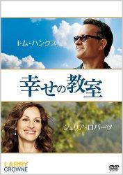 映画:幸せの教室
