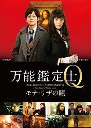 映画:万能鑑定士Q(モナリザの瞳)