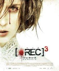 映画:REC レック3 ジェネシス