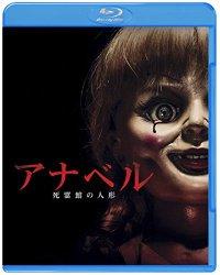 映画:アナベル死霊館の人形