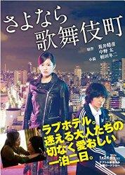 映画:さよなら歌舞伎町