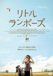 映画:リトル・ランボーズ