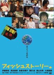 映画:フィッシュストーリー(伊坂幸太郎)