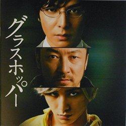 映画:グラスホッパー(伊坂幸太郎)