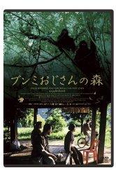 映画:ブンミおじさんの森