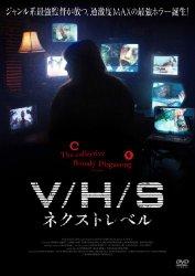 映画:VHS(ネクストレベル)
