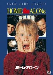 映画:ホームアローン