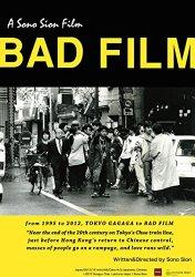映画:BAD FILMバッドフィルム(園子温・監督作品)