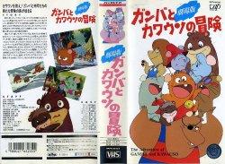 映画:ガンバとカワウソの冒険(1991年)