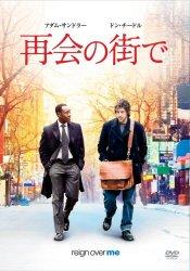 映画:再会の街で